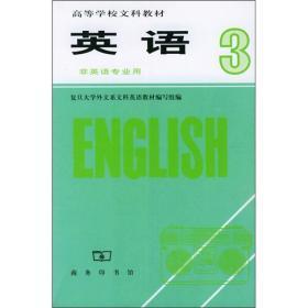 英语3(非英语专业用)