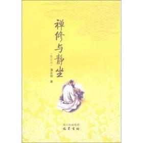 禅修与静坐《修订本》