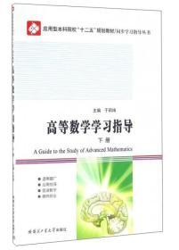 高等数学学习指导(下册)