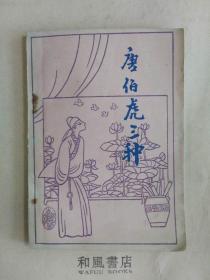 《唐伯虎三种》根据1918年广益书局版本选编