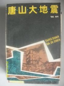 唐山大地震/钱钢/1986年/九品