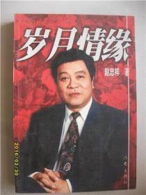 岁月情缘/赵忠祥/1999年/九品/WL31