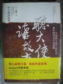 听大使讲故事/牛力/2010年/九品/有光盘/WL102