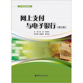 网上支付与电子银行(第3版)