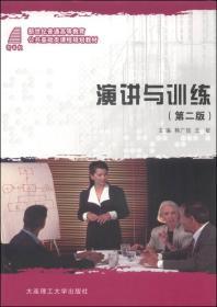 演讲与训练(第2版)/新世纪普通高等教育公共基础类课程规划教材