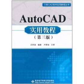 AutoCAD实用教程(第3版) 邱志惠、卢秉恒 编  西安电子科技大学出版社  9787560625065