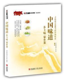 中国味道:乡土味家乡菜