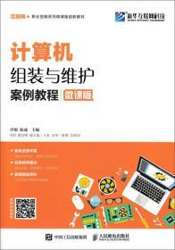 计算机组装与维护案例教程(微课版)