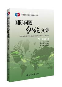 国际问题纵论文集(2017\2018)/中国国际问题研究基金会丛书