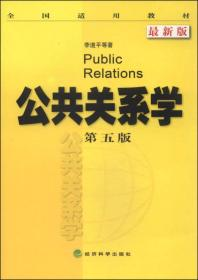 全国适用教材:公共关系学(第5版 最新版)