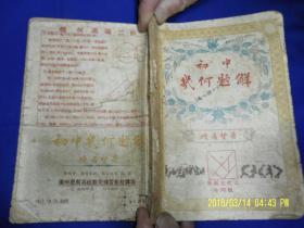 初中几何题解   陈朂贤著   广州朂贤高级数学补习学校讲义 (手写体版)1957年初版