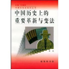 中国历史上的重要革新与变法