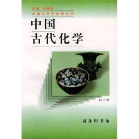 中国古代化学