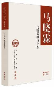"""马晓霖纵论中东/文化名家暨""""四个一批""""人才作品文库"""