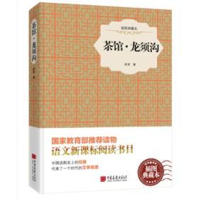 茶馆·龙须沟(插图典藏本)老舍 著