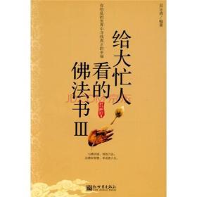 给大忙人看的佛法书3 吴正清 新世界出版社 9787510410239