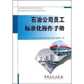 石油公司员工标准化操作手册