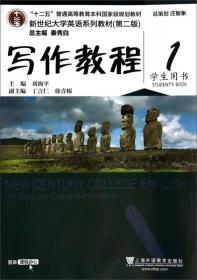 写作教程-1第二2版-学生用书刘海平上海外语教育出版社9787544634