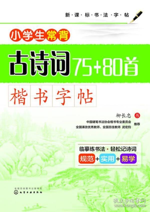 小学生常背古诗词75+80首:楷书字帖