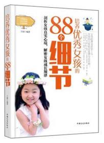 【现货】培养优秀女孩的88个细节(1--4)