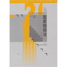 21世纪法学系列教材:国家赔偿法(第2版)