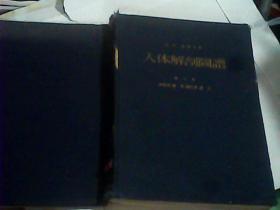 人体解剖图谱 神经系脉管 淋巴管 感官16K布面精装外文版1959年第五版第三卷