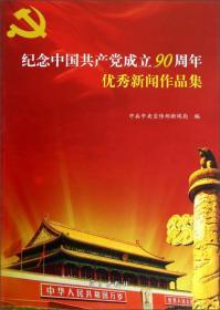 纪念中国共产党成立90周年优秀新闻作品集——正版大部包邮