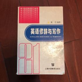 英语修辞与写作