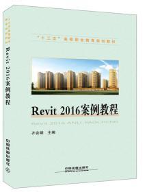 Revit 2016案例教程