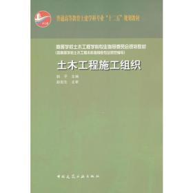土木工程施工组织
