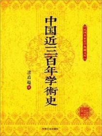 中国近代三百年学术史