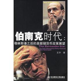 正版图书 伯南克时代:格林斯潘之后的美联储货币政策展望