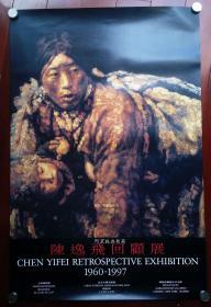 1997年陈逸飞回顾展原版海报上海博物馆中国美术馆联合展览玛勃洛画廊主办