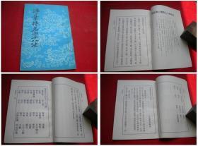 《净业持名四十八法》,32开集体著,福建1994出版,5945号,图书