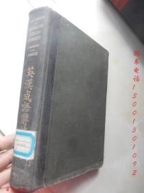 英汉成语辞林(精装)【见描述】