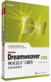 Adobe Dreamweaver CS5网页设计与制作技能基础教程(CD)(Adobe创意大学管理中心推荐!)