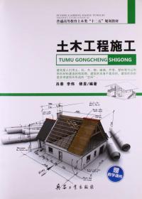 正版二手包邮 土木工程施工 吕春 兵器工业出版社 9787802489127