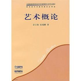 艺术概论 彭吉象 张瑞麟 上海音乐出版社 9787807510857