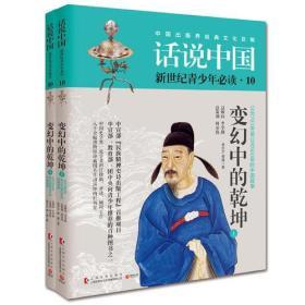 话说中国.青少版10:变幻中的乾坤(上下册)