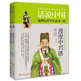 话说中国06·漫漫中兴路