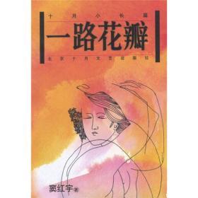 十月小长篇:一路花瓣 窦红宇 北京十月文艺出版社 9787530207