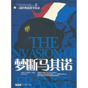 二战经典战役全记录:梦断马其诺 德珀雷 安徽文艺出版社 9787