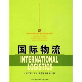 高等院校经济与管理核心课经典系列教材:国际物流(修订第3版)