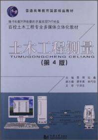 土木工程测量(第4版)/普通高等教育国家精品教材·百校土木工程专业多媒体立体化教材