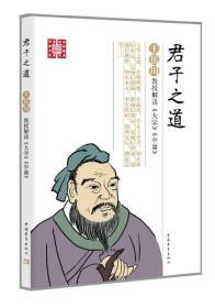 君子之道:王岳川教授解读 大学 中庸