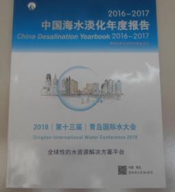 2016-2017中国海水淡化年度报告