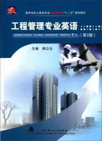 工程管理专业英语(第2版)