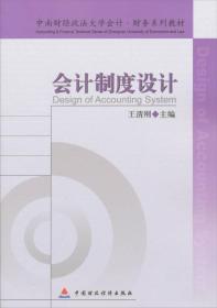 中南财经政法大学会计·财务系列教材:会计制度设计