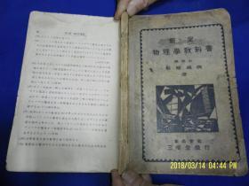 新定物理学教科书  大32开日文原版 (约大正年间) 缺版权页.封底