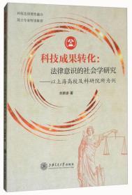 科技成果转化:法律意识的社会学研究 专著 以上海高校及科研院所为例 刘